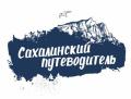 Сахалинский Путеводитель